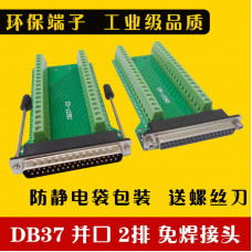 DB37 to terminal board solderless adapter plate DR37 terminal blocks Female or Male