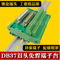 DB37 female male 37pin dual port to Terminal block adapter converter PCB Breakout 2 row Din Rail Mounting with Shell
