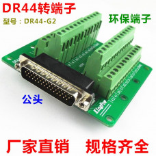 DR44 Male 44pin port Terminal block adapter converter PCB board Breakout 4 row