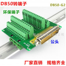 DB50 Male 50 pin port Terminal block adapter converter PCB board Breakout with din rail mounting base