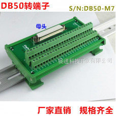 DB50 Female 50 pin port Terminal block adapter converter PCB board Breakout 2 row with shell